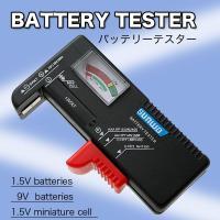 1台あると便利!電池の残量が一目でわかる!  ご家庭に1台、職場に一台、いかがですか?  乾電池はも...