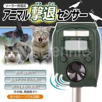 超音波や光で動物をよせつけないソーラー式撃退センサー!  超音波、ストロボ発光、警告ブザーで害獣や害...