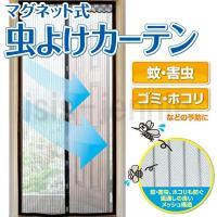 玄関から風を通して省エネ対策!  カーテンだからスルッと通ることができ、磁石付きだからカチッと閉じる...