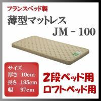 JM100はスプリングに、ポケットコイルの特長と高密度連続コイルスプリングの特長をあわせ持っている「...