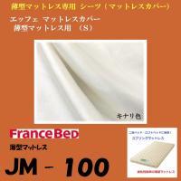 ブランド名 : エッフェ ベーシック 商品名: エッフェ ベーシック(マットレスカバー) JM-10...