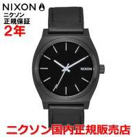 NIXON 汎用性の高い外観を持つベストセラーTime Teller  All Black / Wh...