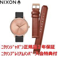 NIXON エレガントなデザインのスタンダードタイプ Kensington Leather/ケンジン...