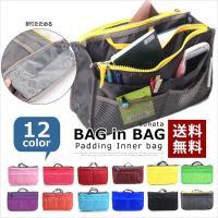 ◆トートバッグやショルダーバッグの中身の整理に困っていませんか。  ◆バッグの中のグチャグチャになっ...