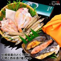 いい買い物の日 旬の干物と西京漬の詰合せ 高級魚のどぐろ・祝鯛(連子鯛)・白イカ・沖ギス干物と銀だら...
