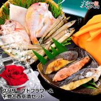 母の日 父の日ギフトに 赤いプリ花付きで日本海の干物と西京味噌焼きを送料込み お取り寄せ グルメ