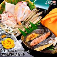 父の日ギフト ギフトに当店自慢の干物と京都西京漬けセット  アクリルケースに入った、黄色いバラのプリ...