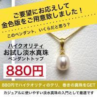 イソワパール 淡水真珠 ペンダントトップ 7.5-8mm  シルバー(金色) お試し pearl