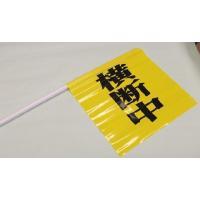 横断旗 光沢のある黄色ビニール製 サイズ 横断旗 300mm×300mm+300mm (持ち手)