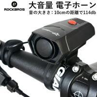 【電子ホーン】 ・大音量&クリアなサウンド自転車以外の用途にも御使用いただけます。 (工場内での警笛...