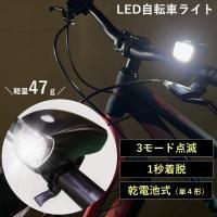 LEDライト 自転車用 防滴 高輝度 点灯 点滅 要別途送料