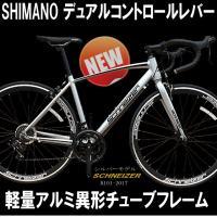 ロードバイク SCHNEIZER R101 商品仕様 形式SCHNEIZER-R101 モデル201...