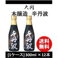 日本酒 大関 辛丹波 上撰 300ml 12本 1ケース