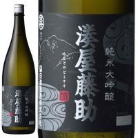 日本酒 白瀧 湊屋藤助 純米大吟醸  1800ml 1本