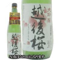 容量:1800ml×1 メーカー名:セカイタカ酒販 原料米:米(国産米) 精米歩合:50% 酸度:1...