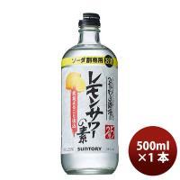 リキュール こだわり酒場のレモンサワーの素 サントリー 500ml 1本