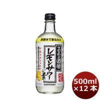 リキュール こだわり酒場のレモンサワーの素 サントリー 500ml 12本 1ケース