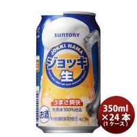 発泡酒 ジョッキ生 サントリー 350ml 24本 1ケース