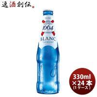 ビール 発泡酒 クローネンブルグ1664ブラン 330/24 24本(1ケース)