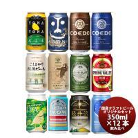 ビール クラフトビール飲み比べ 12本セット 350ml 12種 各1本