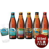 ハワイ コナビール 瓶 355ml 5種飲み比べ5本セット グラス付き