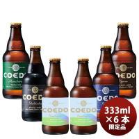COEDOビール 限定品 春颯(はるはやて)発売記念 5種6本飲み比べセット 瓶333ml コエドビール