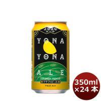 クラフトビール 地ビール よなよなエール 350ml×24本(1ケース) beer ヤッホーブルーイング