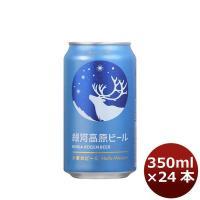 クラフトビール 銀河高原ビール 小麦のビール 350ml 24本 1ケース ヤッホーブルーイング