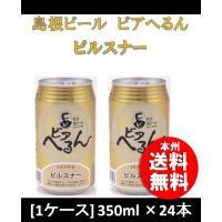 容量:350ml×24 メーカー名:島根ビール(株) Alc度数:5.5% ビールのタイプ:ピルスナ...