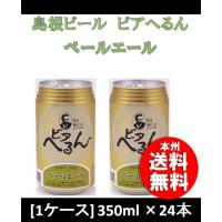 容量:350ml×24 メーカー名:島根ビール(株) Alc度数:5.5% ビールのタイプ:ペールエ...