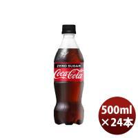 コカコーラ ゼロシュガー500MPET(1ケース) 500ml 24本 1ケース のし・ギフト・サンプル各種対応不可