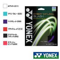 《簡易配送可》《新色》2018年7月下旬発売 YONEX サイバーナチュラル スラッシュ CSG550SL ヨネックス ソフトテニスストリング