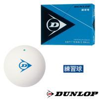 《10%OFFクーポン対象》DUNLOP ソフトテニスボール 練習球 1箱(1ダース 12球入り) DSTBPRA2DOZ ダンロップ