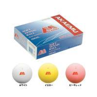 《送料無料》アカエムボール ソフトテニスボール 公認球/公認規格球 1箱(1ダース 12球入り) M-30000/M-30300/M-30100