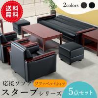 【セット内容】ソファーベッド(1台)、アームチェア(2台)、センターテーブル(1台)、コーナーテーブ...