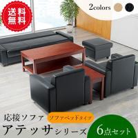 AICO社製応接用ソファ、アテッサのお得な6点セット。新発売のソファベッドがセットになりました。背も...