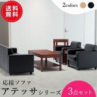 AICO社製応接用ソファ【アテッサ】シリーズ、お得な3点セット。 直線的で小ぶりなデザインで広いエン...