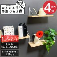 ウォールシェルフ 壁 棚 北欧 賃貸 diy 画鋲 石膏ボード 壁掛け  おしゃれ アイアン 神棚 ウォールラック かざり棚 コーナー 飾り棚 30cm 40cm 50cm