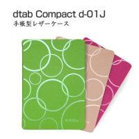 dtab d 01jケース dタブ コンパクト d-01J カバー 手帳型 レザーケース  ブックタ...