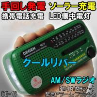製品仕様 ・受信周波数  FM 87.00MHz〜108.00MHz  MW 522kHz〜1720...