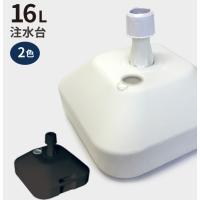 商品仕様 重量:約1.2kg(自重) 約16kg(満水時)  サイズ: 差込筒口>25mm タ...