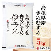(のし承ります) 精米  5kg 送料無料 白米 30年産 島根県産きぬむすめ 5kg キヌムスメ 5KG