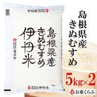 (のし承ります) 精米 10kg  30年産 送料無料 白米 島根県産きぬむすめ 10kg(5kg×2袋)
