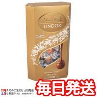 「リンツ」は、スイスのプレミアム・チョコレートメーカー なかでも人気の「リンドール」シリーズは、なめ...