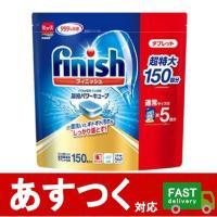 商品名 :フィニッシュタブレット 用途   :食器・調理用具用(食器洗い乾燥機、自動食器洗い機専用)...