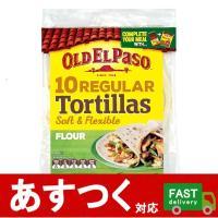 (20枚セット トルティーヤ オールドエルパソ 直径20cm 10枚×2個)ソフトタイプのフラワートルティージャ OLD EL PASO Tortillas コストコ 584671