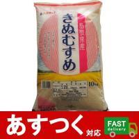 「きぬむすめ」は、全国に先駆けて島根県が奨励品種に採用した良食味品種。 また食感も粘りがあり非常に弾...