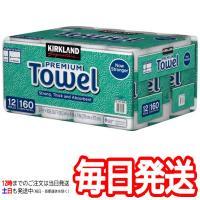 (キッチンペーパータオル 12ロール×160枚)カークランド コストコ  料理に 汚れに 使いやすい2枚重ねシート COSTCO 580517