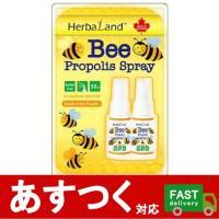 (ハーバランド HerbaLand プロポリス スプレー 30ml×2本)アルコールフリー 風邪 予防 のど 口内 ウィルス 子供 蜂 コストコ 580604