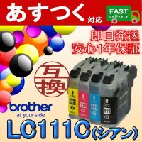 LC111C シアン 互換 インク カートリッジ ICチップ付き brother ブラザー